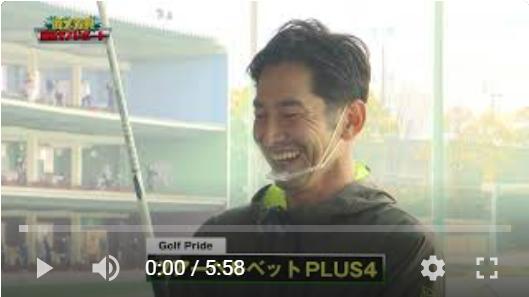 鹿又芳典~最新ギアリポート ゴルフプライド