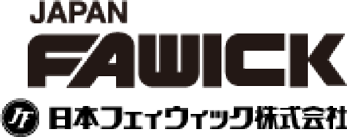 JAPAN FAWICK 日本フェィウィック株式会社